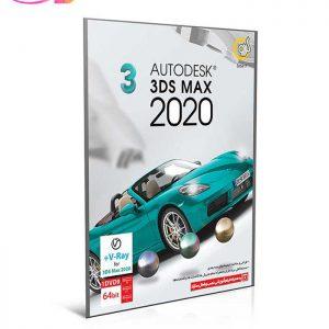نرم افزار Autodesk 3DS MAX نسخه ۲۰۲۰ نشر گردو   سفیرکالا