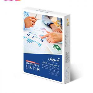گردویار آموزش مالتی مدیا حسابداری با اکسل Excel Accounting