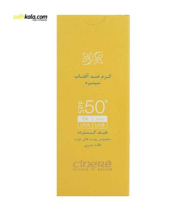 کرم ضد آفتاب سینره SPF50 حجم 50 میلی لیتر | سفیرکالا