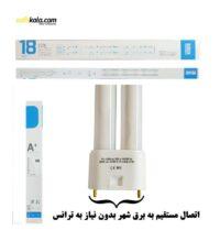 لامپ ال ای دی 18 وات بروکس مدل PLL پایه 2G11 | سفیرکالا