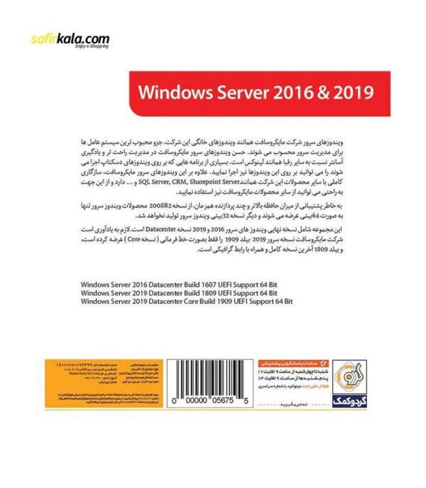 سیستم عامل Windows Server 2016 & 2019 نشر گردو | سفیرکالا