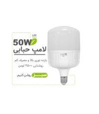 لامپ 50وات امیران مدل بالب پایه e27 | سفیرکالا