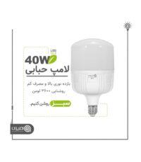 لامپ 40وات امیران مدل استوانه پایه e27 | سفیرکالا