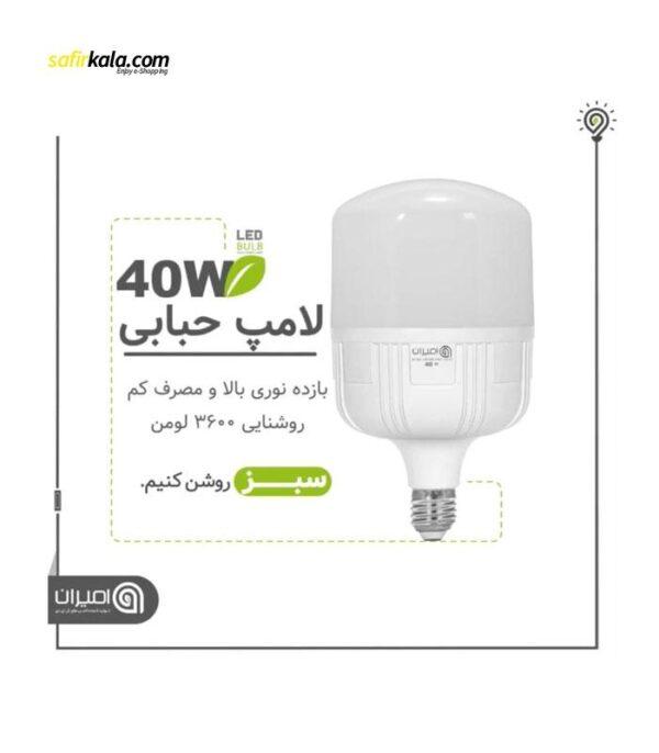 لامپ 40وات امیران مدل استوانه پایه e27   سفیرکالا