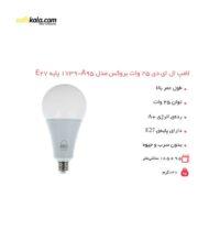 لامپ ال ای دی 15 وات بروکس مدل A70 پایه E27 بسته 3 عددی | سفیرکالا