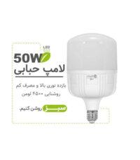 لامپ 50وات امیران مدل 050 پایه e27 بسته 5 عددی | سفیرکالا