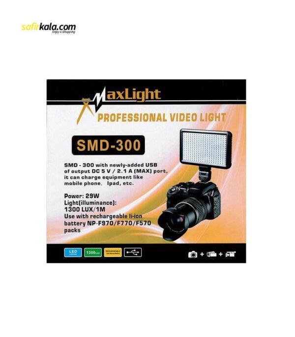 نور ثابت ال ای دی مکس لایت مدل SMD-300   سفیرکالا