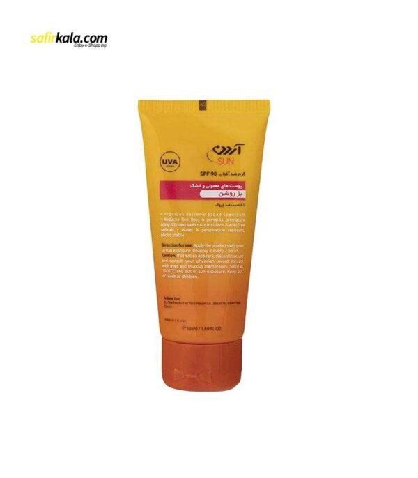 کرم ضد آفتاب رنگی آردن مدل Light Beige مقدار 50 گرم   سفیرکالا
