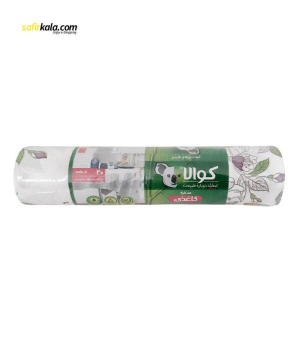 سفره یکبار مصرف کوالا مدل کاغذی 102 رول 20 متری | سفیرکالا